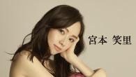 [インタビュー] 宮本笑里、初の自作オリジナル楽曲中心のミニ・アルバム『Life』を発表