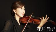 """[インタビュー] 寺井尚子、""""ジャズ・ヴァイオリンの女王""""による多彩なナンバーで、新たな世界が花開く"""