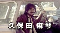 [インタビュー] 久保田麻琴、最新マスタリングで復刻される、70年代の名盤3枚を語る
