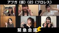 [インタビュー] 緊急超会議!アップアップガールズ(仮)×アップアップガールズ(2)×アップアップガールズ(プロレス)