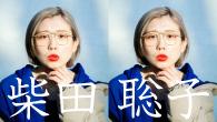 [インタビュー] 柴田聡子、新しい試みとニューEP