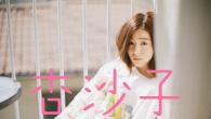 [インタビュー] 杏沙子