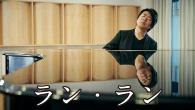 [インタビュー] ピアニスト、ラン・ランの新作は満を持して臨んだ『バッハ:ゴルトベルク変奏曲』