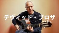 [インタビュー] デヴィッド・ブロザ、イスラエルの国民的シンガー・ソングライターが初のインスト・アルバムを発表