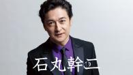 [インタビュー] 石丸幹二、デビュー30周年を迎えたミュージカル・スターが、ベスト盤とデュエット・アルバムを同時リリース