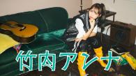 [インタビュー] 竹内アンナ、注目の次世代SSW、新作を早くも発表