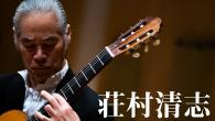 [インタビュー] 荘村清志、新作は、武満徹が愛した「郷愁のショーロ」ほかを収めるバリオスとタレガの作品集