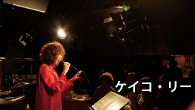 """[インタビュー] ケイコ・リー、デビュー25周年、""""かけがえのない""""ジャズ・クラブで録音したライヴ盤を発表"""