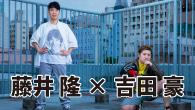 """[インタビュー] """"全曲シングル""""なコンピレーション『SLENDERIE ideal』発売記念!藤井 隆×吉田 豪"""