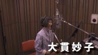 [インタビュー] 大貫妙子、名門レコーディング・スタジオを描いた映画『音響ハウス Melody-Go-Round』を語る