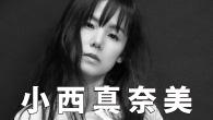 [インタビュー] 小西真奈美、豪華プロデューサー陣を迎えて描く等身大のポップ・アルバム