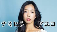 [インタビュー] ナミヒラアユコ、ライヴ感&グルーヴィなサウンドとジャンルを横断するパワフルな歌声