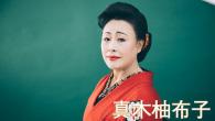 [インタビュー] 女の情念を描いた艶唄。真木柚布子