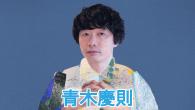 [インタビュー] 原点回帰のカラフル・ポップ・アルバム 青木慶則