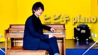 """[インタビュー] 大人気ピアノYouTuberが""""ノリノリ""""と""""癒し""""の2枚のアルバムでデビュー ヒビキpiano"""