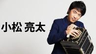 [インタビュー] 小松亮太 アストル・ピアソラ生誕100周年を記念して「バンドネオン協奏曲」のライヴ録音をリリース