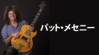 [インタビュー] パット・メセニー 新作はクラシック! 室内楽作曲家デビューを果たした『Road to the Sun』