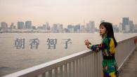 """[インタビュー] 人気女性ピアノYouTuberが""""天空""""にまつわる楽曲を弾いた煌めきの新作 朝香智子"""