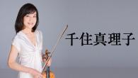 [インタビュー] 千住真理子、音楽は時空を超えて旅をする 新作はヴァイオリンで歌う世界のメロディ