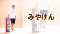 [インタビュー] みやけん  人気ピアノYouTuberがいよいよCDデビュー!