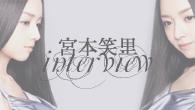 [インタビュー]<br />センセーショナルなデビューから約1年 宮本笑里、待望の2ndアルバム『tears』が登場!