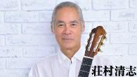 [インタビュー] 荘村清志 30〜40年ぶりに弾き、その魅力に引き込まれたアルベニスの作品集に込められた思い