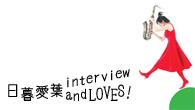 """[インタビュー]<br />充実したバンドの""""今""""をダイレクトに伝える、日暮愛葉 and LOVES!のアルバム『NOW is the time!』"""