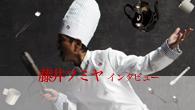 [インタビュー]<br />祝デビュー25周年! 豪華アーティストが集結した藤井フミヤのコラボレーション・アルバム『F