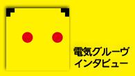 [インタビュー]<br />黄色い顔したヤバイ奴、登場! 『J-POP』から半年、電気グルーヴが早くも放つニュー・アルバム『YELLOW』