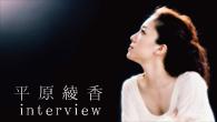 [インタビュー]<br />ショパンの「ノクターン」をモチーフに 平原綾香が歌う、切なくも美しい至上のラブ・ソング