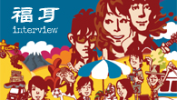 [インタビュー]<br />デビュー10周年を迎えたCOILに敬意を表した、福耳のポップ・センス溢れるアルバムが登場!