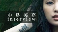 """[インタビュー]<br />ストイックな""""自分磨き""""の末に生まれた、中島美嘉、充実のニュー・アルバム『VOICE』"""