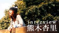 """[インタビュー]<br />心に内包する、熱い衝動を解き放つ! 新作『ひとヒナタ』に見られる、熊木杏里の""""変化"""""""