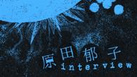 [インタビュー]<br />「ガイドブックを買ってパスポートを持って出掛ける旅とは、また違う旅というのが、音楽にはあると思う」──原田郁子がソロ3部作の最終作となる『銀河』を発表!