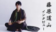 [インタビュー]<br />尺八とシンセサイザーの融合が作り出す、立体音響! 藤原道山が、冨田勲とのコラボレーション作『響(kyo)』をリリース