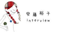 [インタビュー]<br />ライヴ・アーティストとしても着実な成長を遂げた安藤裕子が初のライヴDVDを発表!
