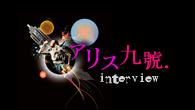 """[インタビュー]<br />""""精神的・概念的破壊""""をテーマに新たな魅力を発揮 アリス九號.の""""バンド・パワー""""が表われた3rdアルバムがリリース!"""