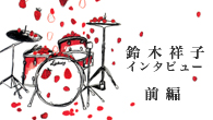 [インタビュー]<br />鈴木祥子 2枚組ベスト・アルバム『SHO-CO-JOURNEY』を語る(前編)
