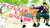 [インタビュー]<br />時は来た! サイプレス上野とロベルト吉野が提示する最高のヒップホップ・エンタテインメント!