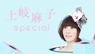 [インタビュー]<br />【Special Interview】 土岐麻子 新作『TOUCH』ロング・インタビュー