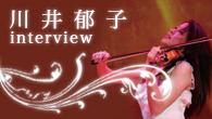 [インタビュー]<br />情熱的かつ幻想的な川井郁子のヴァイオリンの世界がNYカーネギーホールで披露されたドキュメンタリーアルバムが登場!
