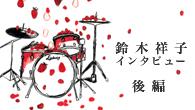[インタビュー]<br />鈴木祥子 2枚組ベスト・アルバム『SHO-CO-JOURNEY』を語る(後編)
