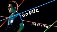 [インタビュー]<br />動画投稿サイトからメジャーへ——待望の1stアルバム、らっぷびと『RAP MUSIC』が登場!