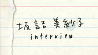"""[インタビュー]<br />坂詰美紗子の""""すぐそこにある恋""""を歌う恋愛3部作の第1章 リアルで些細な感情を表現されたバラードが完成!"""