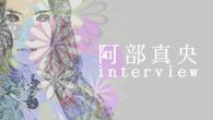 [インタビュー]<br />リアルな感情から生まれた阿部真央のニュー・シングルが登場!