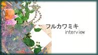 [インタビュー]<br />フルカワミキの2ndアルバム『Bondage Heart』を国内外の気鋭アーティストが再構築!