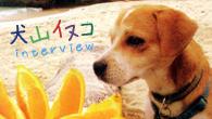 [インタビュー]<br />舞台から声優まで変幻自在の女優、犬山イヌコ。久々のソロ音源について語る!