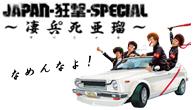 [インタビュー]<br />【Special Interview】 JAPAN-狂撃-SPECIAL CDジャーナル.comインタビュー