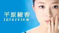 [インタビュー]<br />構想していたクラシック・アルバムの制作がスタート! 平原綾香が選んだ第1弾の楽曲は、ドヴォルザークの「新世界より」