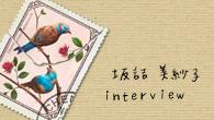 """[インタビュー]<br />坂詰美紗子の""""すぐそこにある恋""""3部作 第2章となるミニ・アルバムが登場!"""